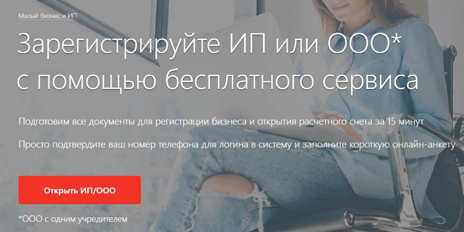 Зарегистрируйте ИП и ООО с помощью бесплатного сервиса Альфа-Банка