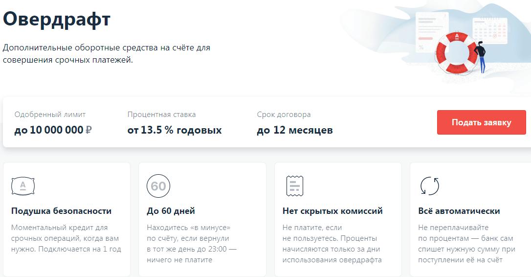 Скрин с информацией о возможности подключения овердрафта