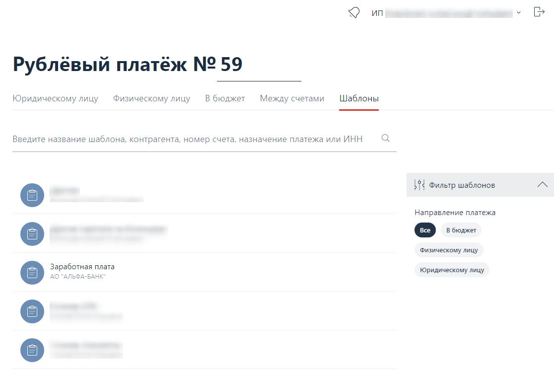 Скрин наименований шаблонов в личном кабинете Альфа_Бизнес Онлайн