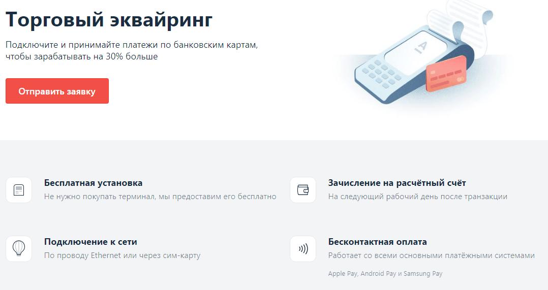 Скрин с информацией по преимуществу торгового эквайринга