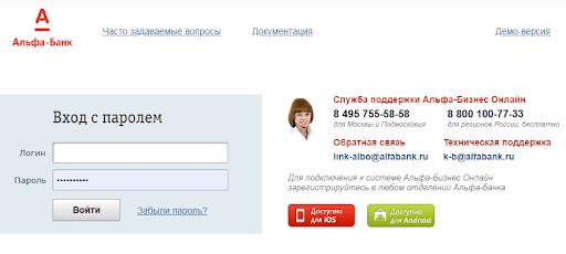 Скрин с сайта банка - вход в личный кабинет. поле для ввода логина и пароля