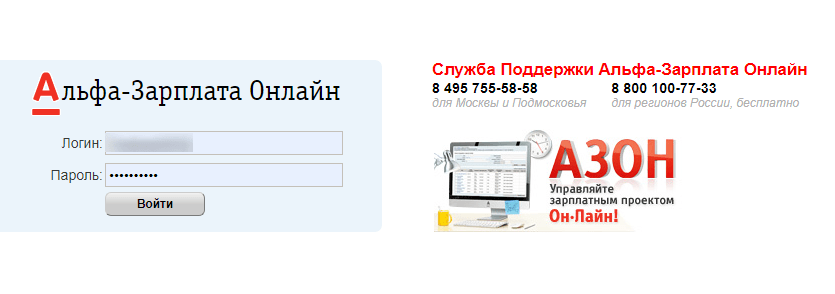Скрин Альфа-Зарплата Онлайн. Вход в АЗОН, с полями ввода логина и пароля