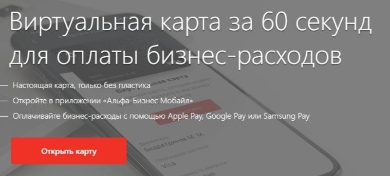 Скрин - получение виртуальной карты за 60 секунд, для оплаты бизнес-расходов