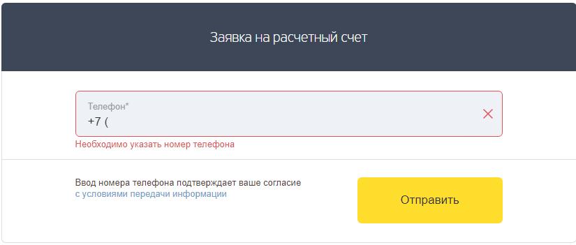 Заявка на расчетный счет в Тинькофф Банке. Ввод номера телефона