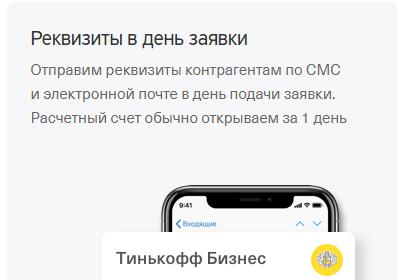 Тинькофф Банк обещает отправить реквизиты в день заявки на открытие