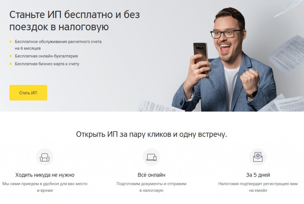 тинкоффбанк банк онлайн номер телефона бесплатно кредит в сбербанке онлайн на карту сбербанка на 5 лет