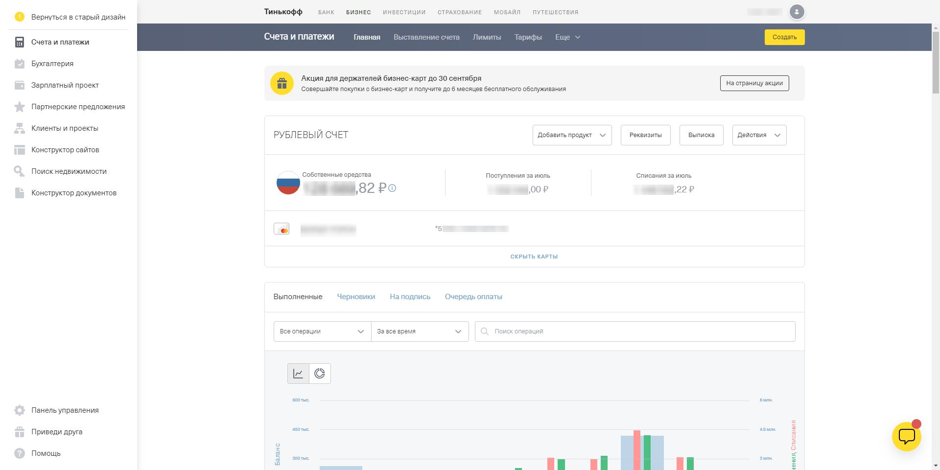 Стартовая страница Тинькофф Бизнес. Где можно увидеть остаток на счете, динамику счета, обороты за месяц.