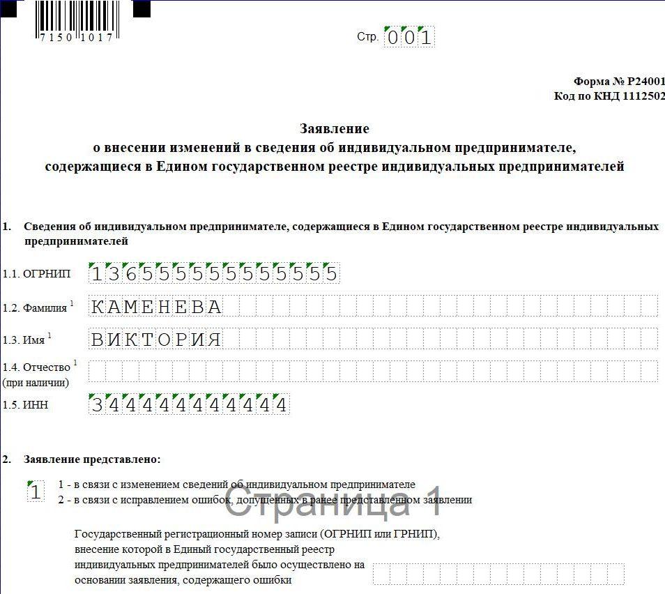 Заявление о внесении изменений в сведения об ИП