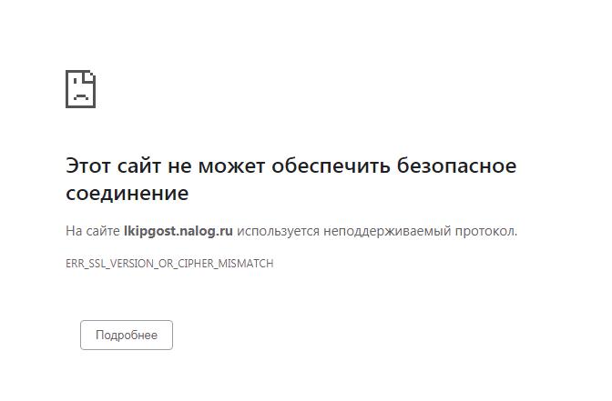 Окошко с ошибкой соединения с сайтом