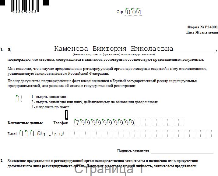 форма 24001 образец заполнения при добавлении оквэд для ип в 2020