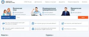 Главная страница личного кабинета ФНС