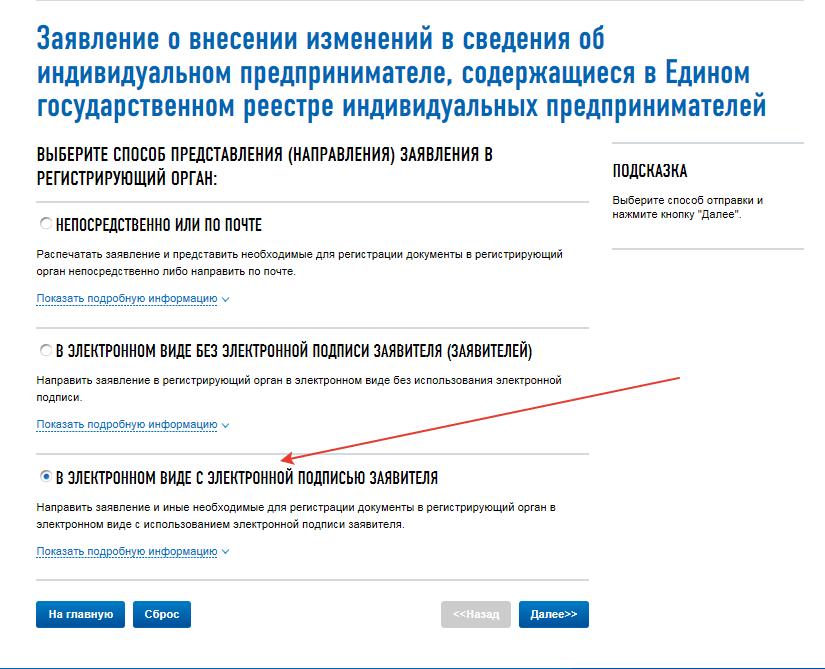 Предоставлен выбор способа предоставления заявления: по почте,лично, в электронном виде, с подпись и без