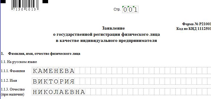 Заявление о государственной регистрации физического лица в качестве ИП