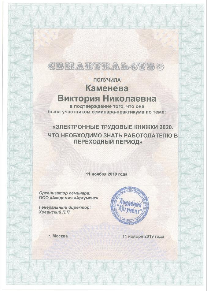 Именной сертификат о прохождении семинара с подписью и печатью