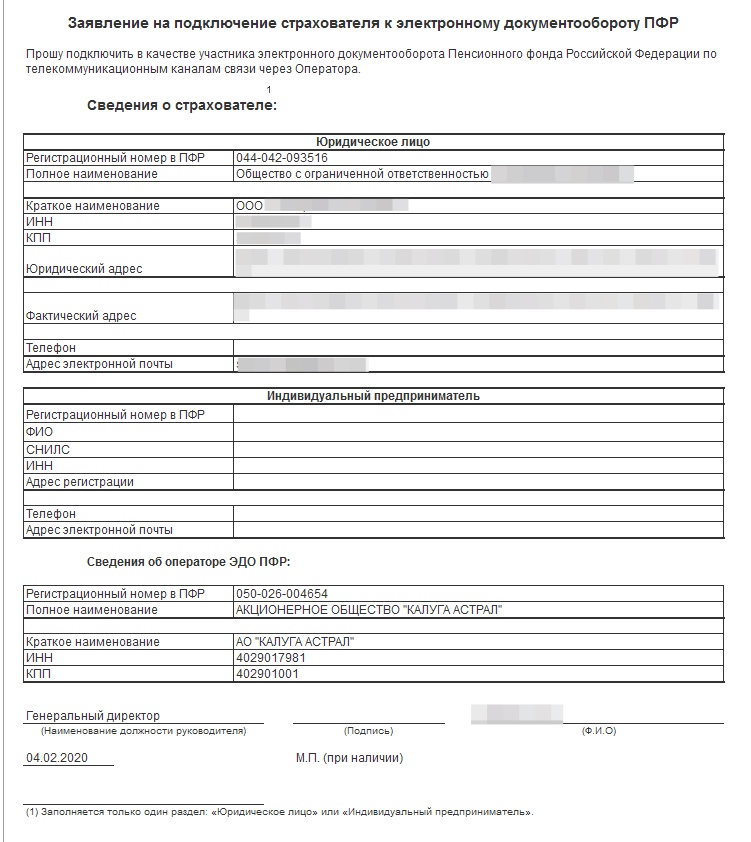 Образец заявления о переходе на электронный документооборот ПФР с заполнением данных страхователя и оператора ЭДО
