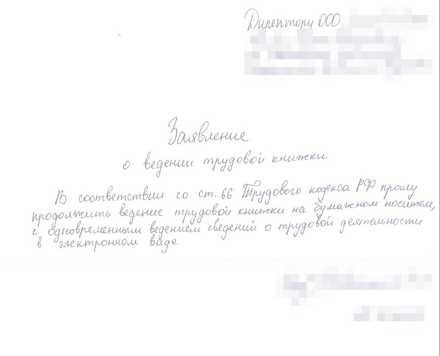 Заявление написанное от руки на имя директора о ведении трудовой книжки